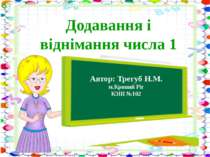 Додавання і віднімання числа 1 Автор: Трегуб Н.М. м.Кривий Ріг КЗШ №102