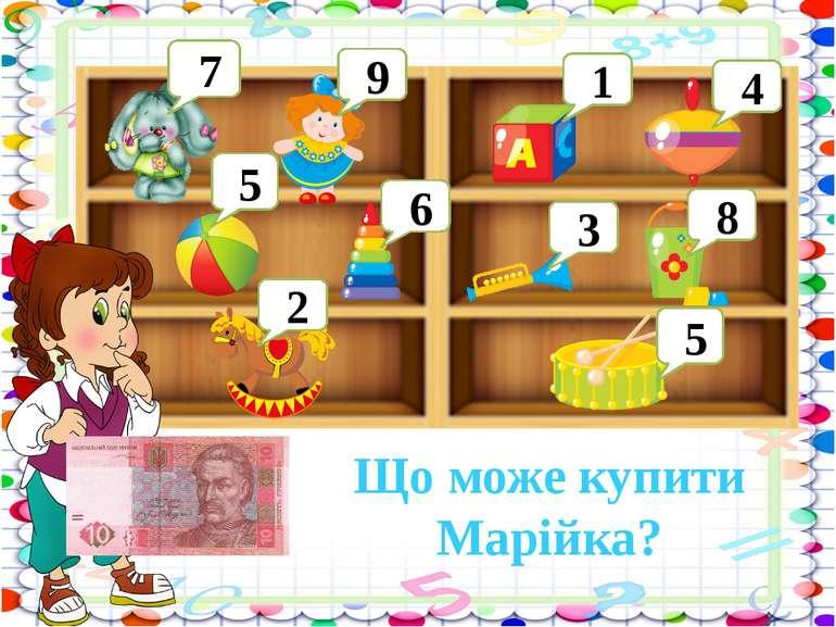 7 3 5 5 6 4 2 8 1 9 Що може купити Марійка?