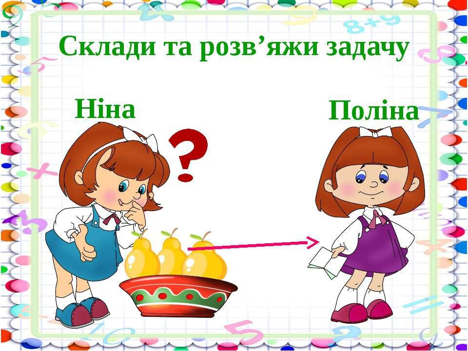 Склади та розв'яжи задачу Ніна Поліна