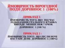 ЙМОВІРНІСТЬ ВІРОГІДНОЇ ПОДІЇ ДОРІВНЮЄ 1 (100%) ПРИКЛАД 1: ЙМОВІРНІСТЬ ТОГО, Щ...
