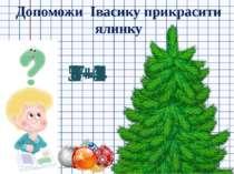 Допоможи Івасику прикрасити ялинку 1+4 7-1 5+3 6-4 3+4 8-4
