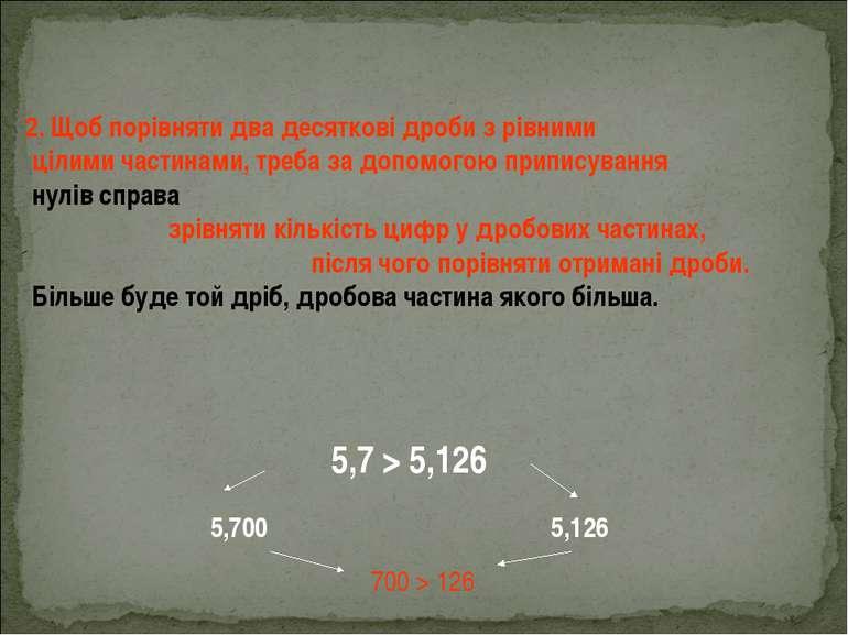 2. Щоб порівняти два десяткові дроби з рівними цілими частинами, треба за доп...