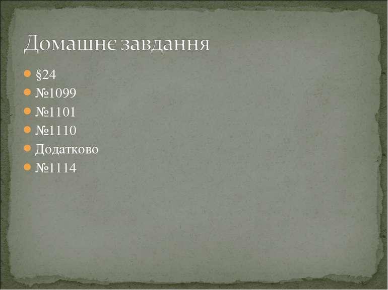 §24 №1099 №1101 №1110 Додатково №1114