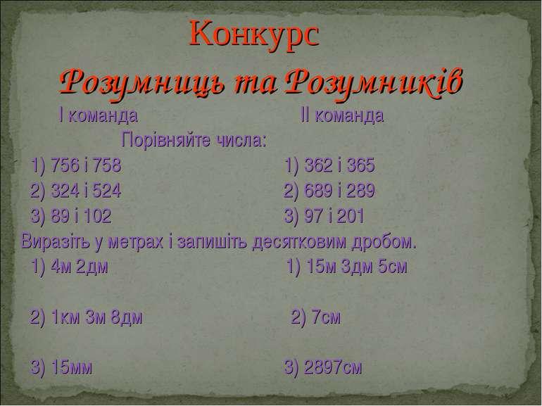 Конкурс Розумниць та Розумників І команда ІІ команда Порівняйте числа: 1) 756...