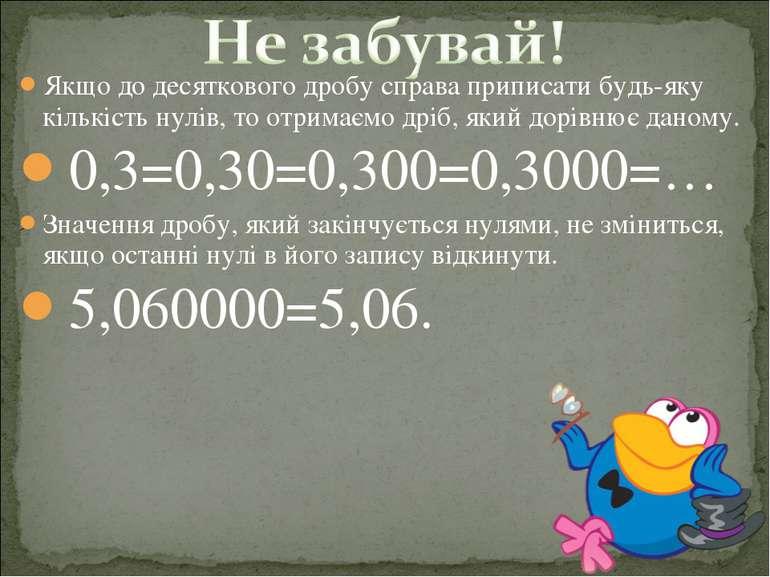 Якщо до десяткового дробу справа приписати будь-яку кількість нулів, то отрим...