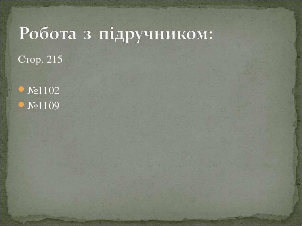 Стор. 215 №1102 №1109