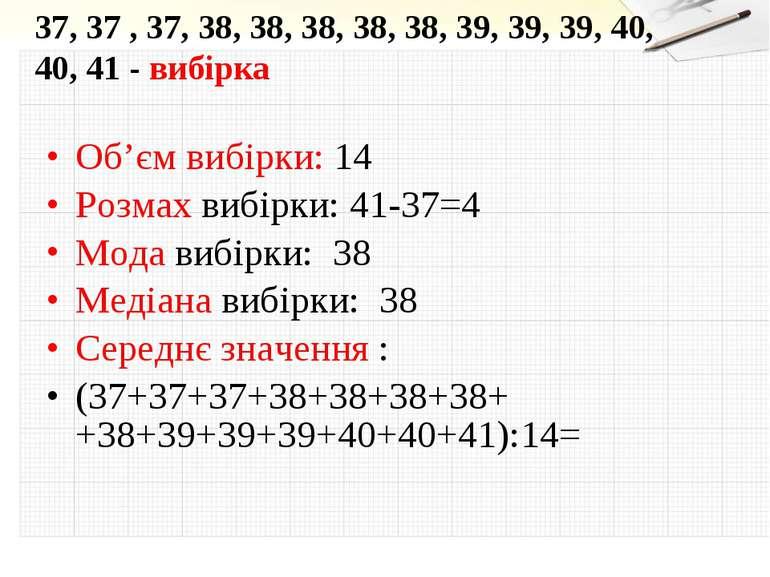 Об'єм вибірки: 14 Розмах вибірки: 41-37=4 Мода вибірки: 38 Медіана вибірки: 3...