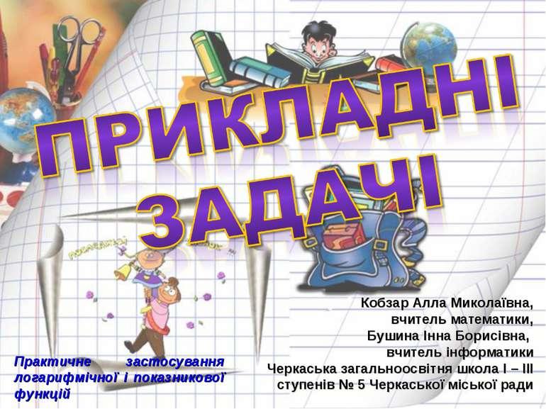 Кобзар Алла Миколаївна, вчитель математики, Бушина Інна Борисівна, вчитель ін...