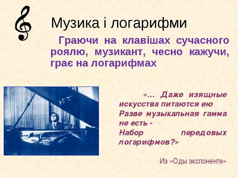 Музика і логарифми Граючи на клавішах сучасного роялю, музикант, чесно кажучи...