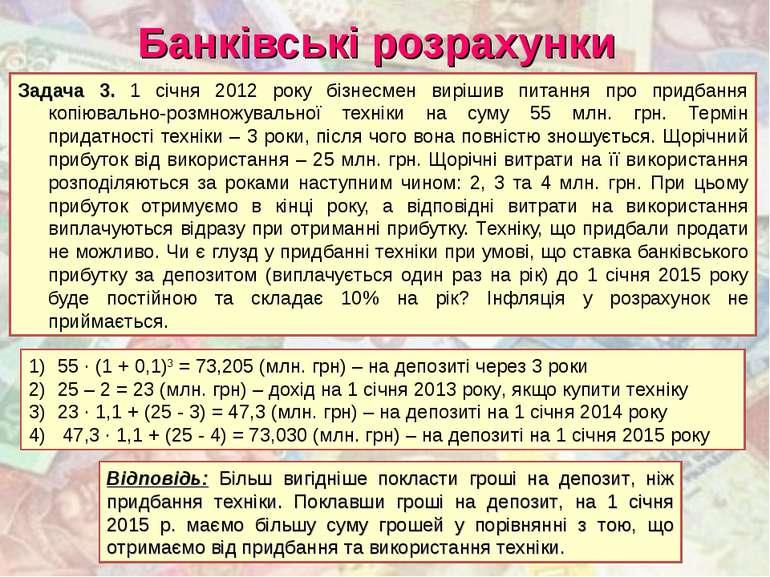 Банківські розрахунки Задача 3. 1 січня 2012 року бізнесмен вирішив питання п...