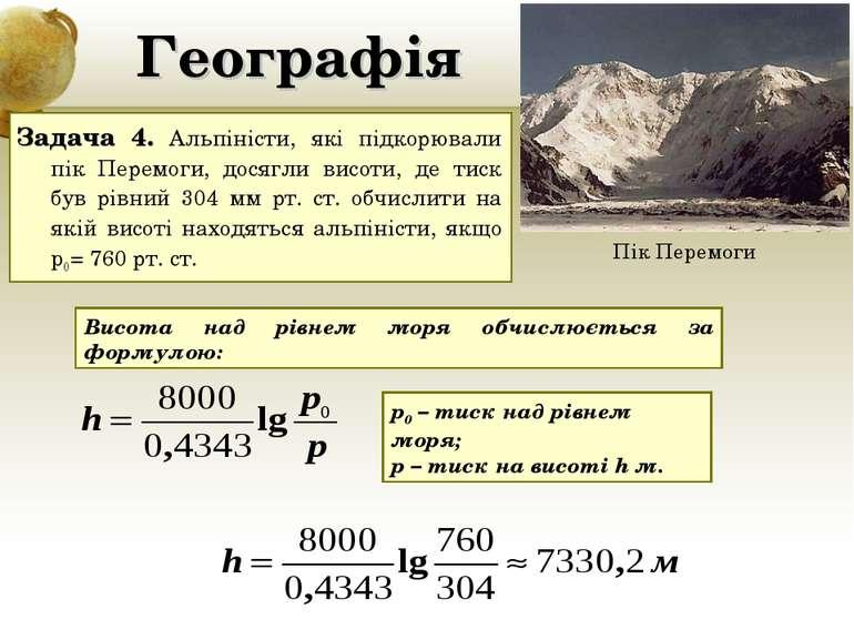 Географія Задача 4. Альпіністи, які підкорювали пік Перемоги, досягли висоти,...