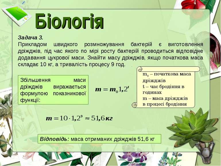 Біологія Задача 3. Прикладом швидкого розмножування бактерій є виготовлення д...