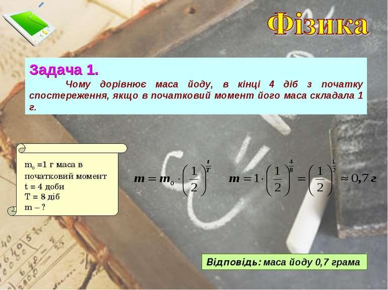 Задача 1. Чому дорівнює маса йоду, в кінці 4 діб з початку спостереження, якщ...