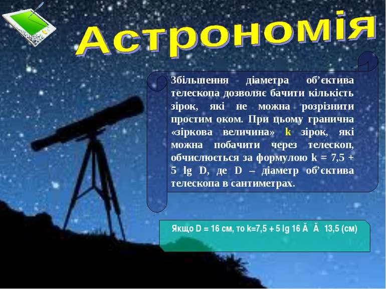 Збільшення діаметра об'єктива телескопа дозволяє бачити кількість зірок, які ...