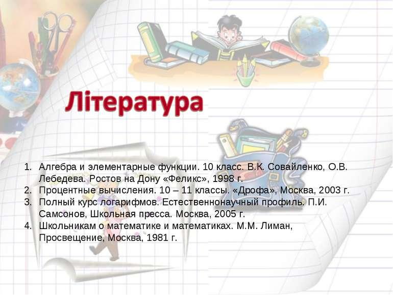 Алгебра и элементарные функции. 10 класс. В.К. Совайленко, О.В. Лебедева. Рос...