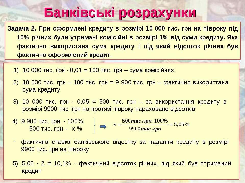 Банківські розрахунки Задача 2. При оформлені кредиту в розмірі 10 000 тис. г...