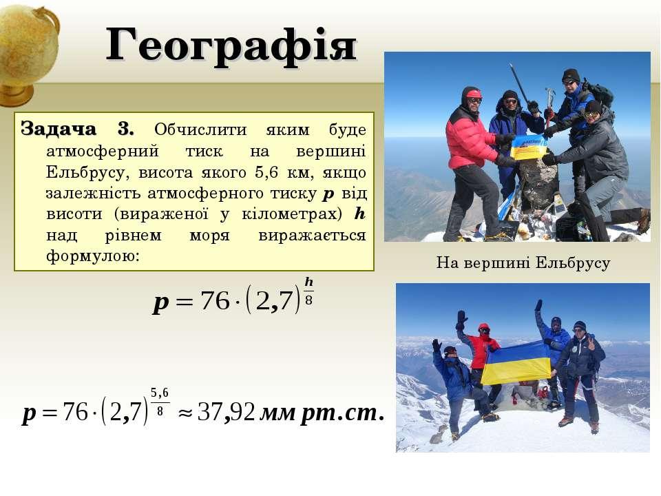 Географія Задача 3. Обчислити яким буде атмосферний тиск на вершині Ельбрусу,...