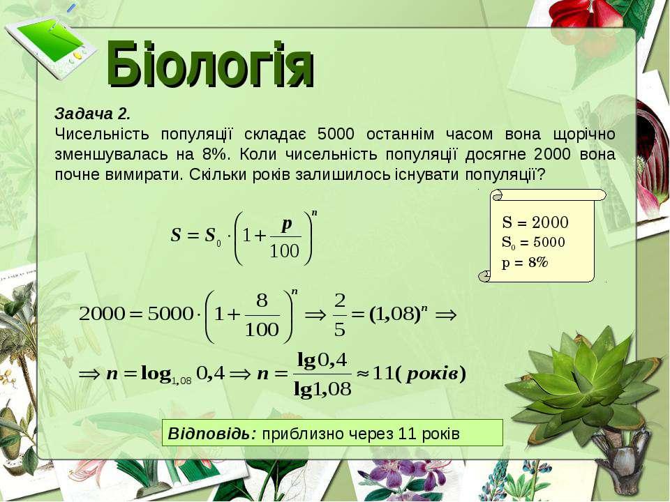 Біологія Задача 2. Чисельність популяції складає 5000 останнім часом вона щор...