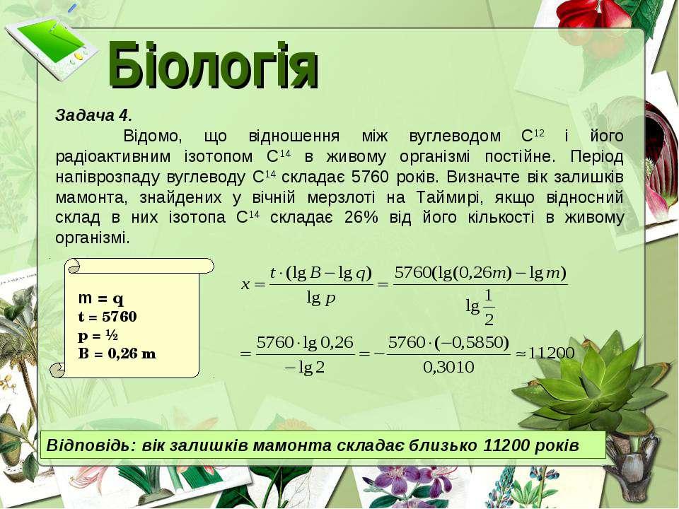 Біологія Задача 4. Відомо, що відношення між вуглеводом С12 і його радіоактив...