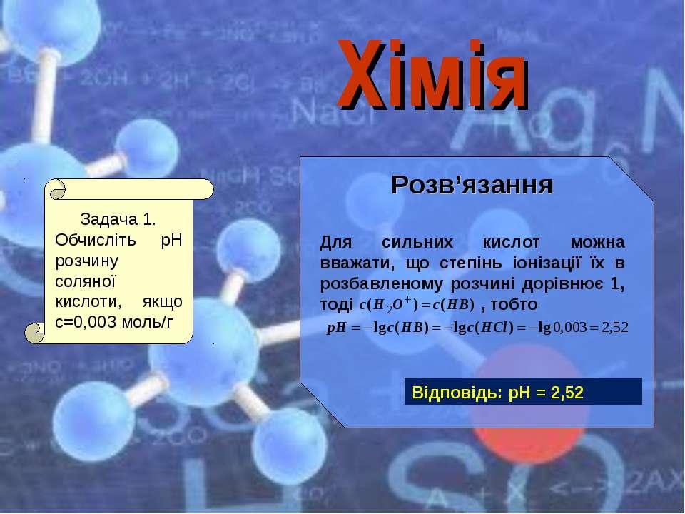 Хімія Розв'язання Для сильних кислот можна вважати, що степінь іонізації їх в...