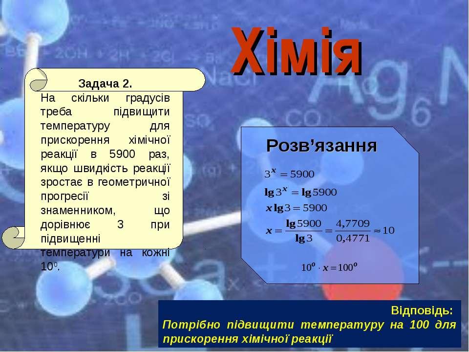 Хімія Розв'язання Відповідь: Потрібно підвищити температуру на 100 для приско...