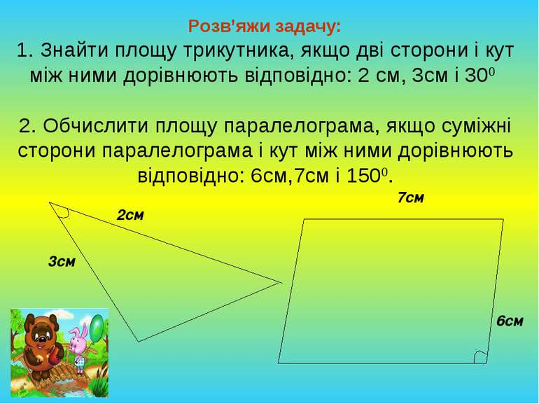Розв'яжи задачу: 1. Знайти площу трикутника, якщо дві сторони і кут між ними ...