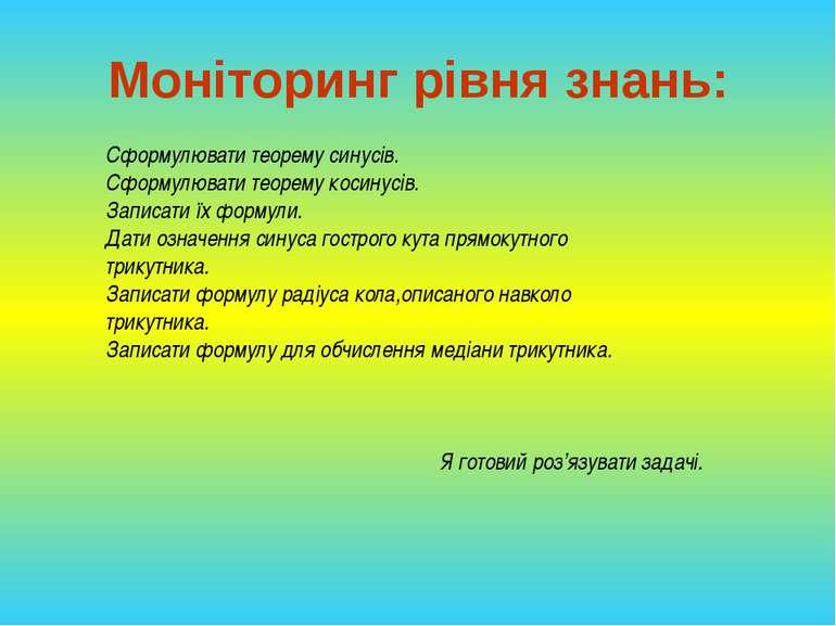 Моніторинг рівня знань: Сформулювати теорему синусів. Сформулювати теорему ко...