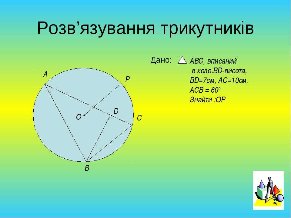 Розв'язування трикутників A B C O D ABC, вписаний в коло.BD-висота, BD=7cм, A...