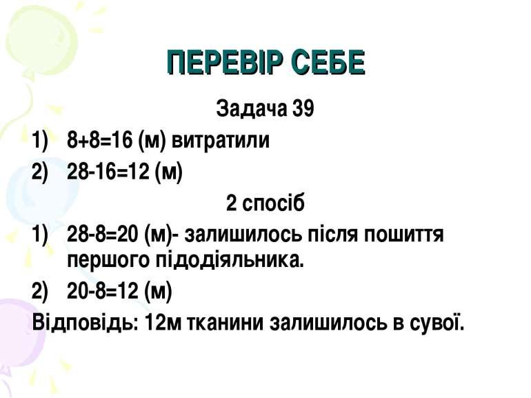 ПЕРЕВІР СЕБЕ Задача 39 8+8=16 (м) витратили 28-16=12 (м) 2 спосіб 28-8=20 (м)...