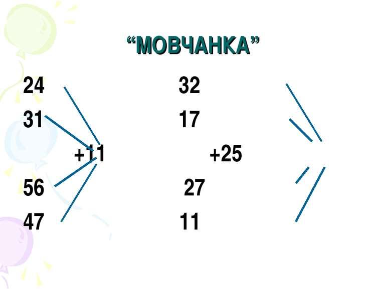 """""""МОВЧАНКА"""" 32 17 +11 +25 27 47 11"""