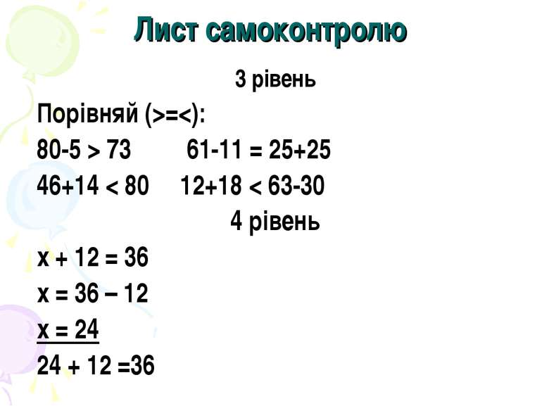 Лист самоконтролю 3 рівень Порівняй (>= 73 61-11 = 25+25 46+14 < 80 12+18 < 6...