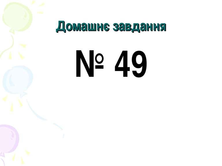 Домашнє завдання № 49