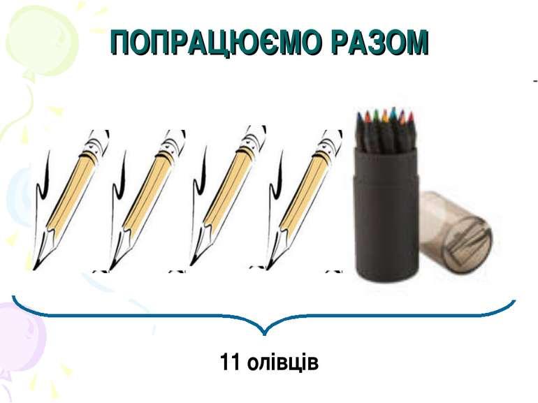 ПОПРАЦЮЄМО РАЗОМ 11 олівців
