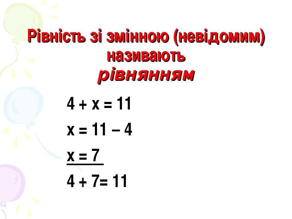 Рівність зі змінною (невідомим) називають рівнянням 4 + х = 11 х = 11 – 4 х =...