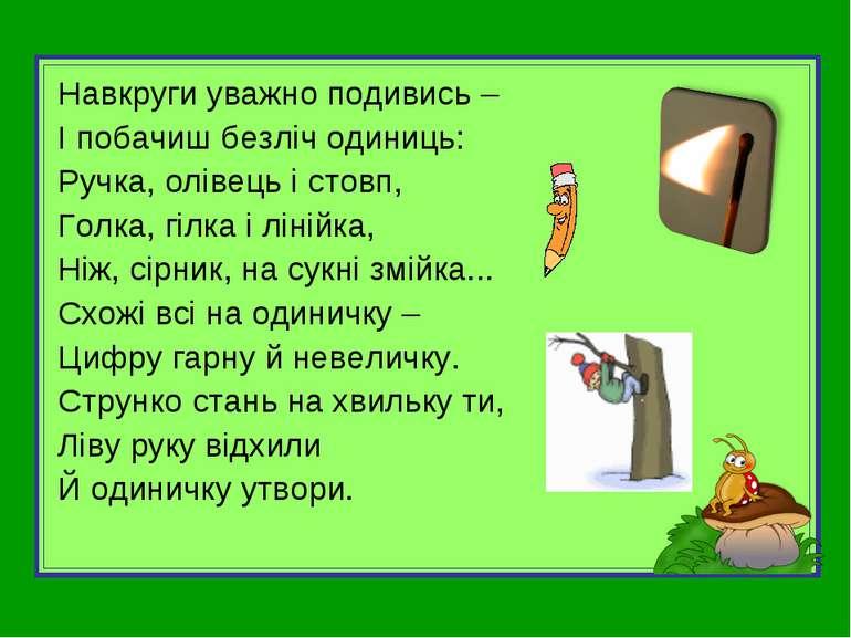 Навкруги уважно подивись – І побачиш безліч одиниць: Ручка, олівець і стовп, ...
