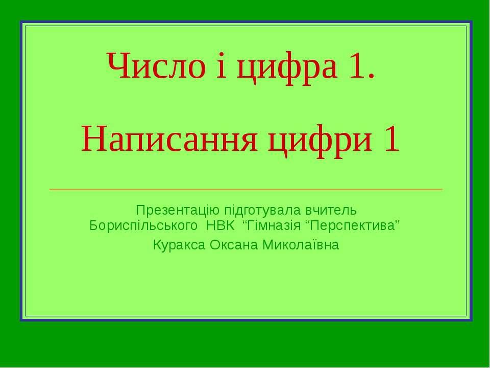 Число і цифра 1. Написання цифри 1 Презентацію підготувала вчитель Бориспільс...