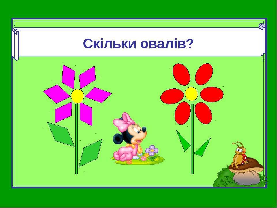 З яких геометричних фігур складено квіти? Порахуй чотирикутники Порахуй трику...