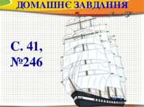 ДОМАШНЄ ЗАВДАННЯ С. 41, №246