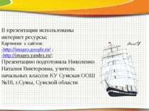 В презентации использованы интернет ресурсы; Картинки с сайтов: -http://image...