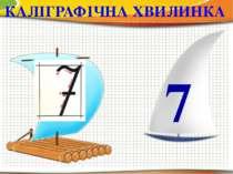 КАЛІГРАФІЧНА ХВИЛИНКА 7