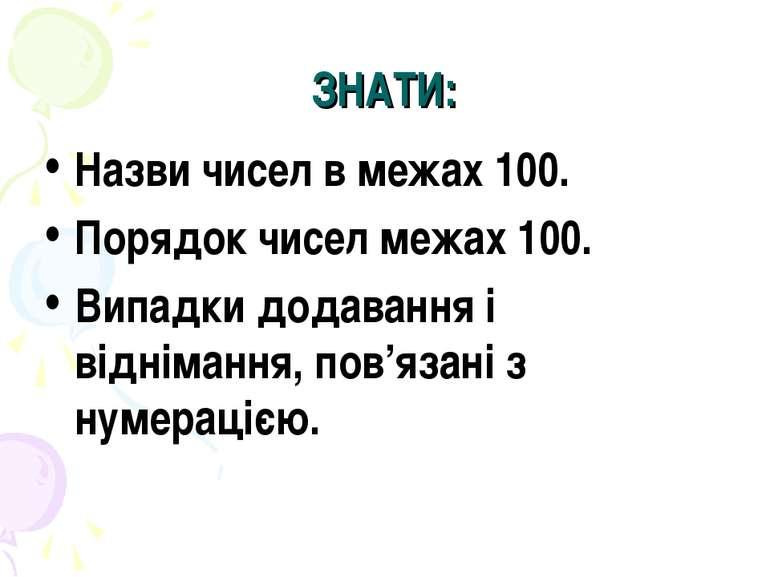 ЗНАТИ: Назви чисел в межах 100. Порядок чисел межах 100. Випадки додавання і ...