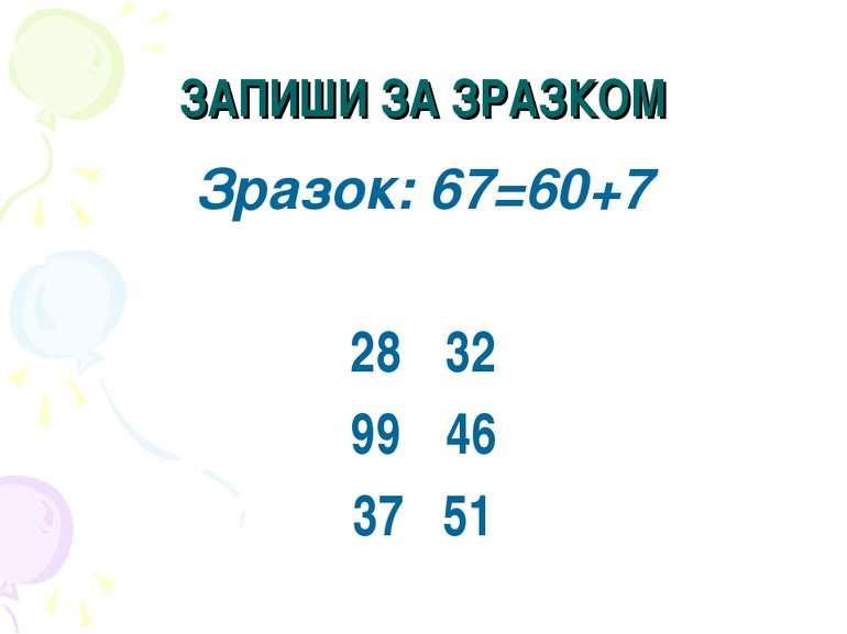 ЗАПИШИ ЗА ЗРАЗКОМ Зразок: 67=60+7 32 46 37 51