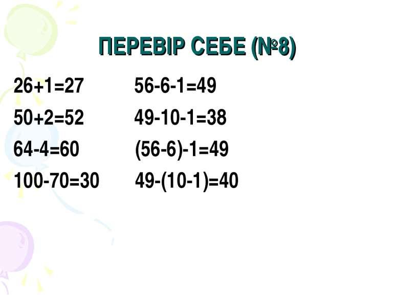 ПЕРЕВІР СЕБЕ (№8) 26+1=27 56-6-1=49 50+2=52 49-10-1=38 64-4=60 (56-6)-1=49 10...