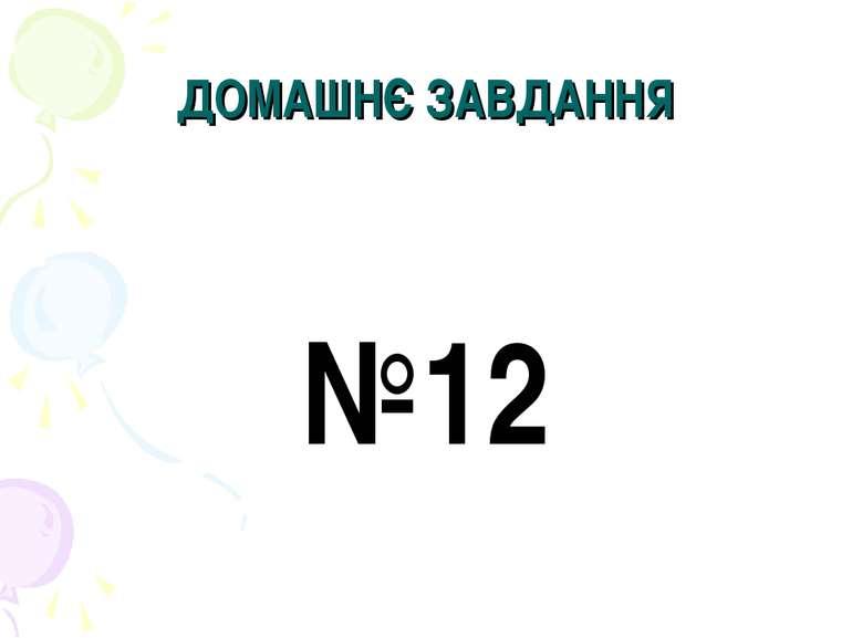ДОМАШНЄ ЗАВДАННЯ №12