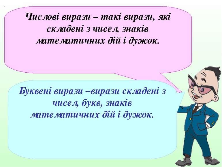 Числові вирази – такі вирази, які складені з чисел, знаків математичних дій і...