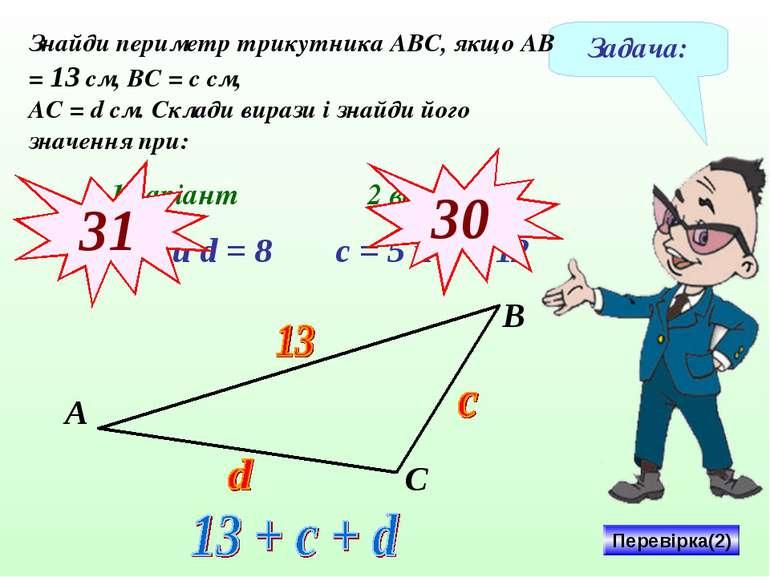 Задача: Знайди периметр трикутника АВС, якщо АВ = 13 см, ВС = с см, АС = d см...