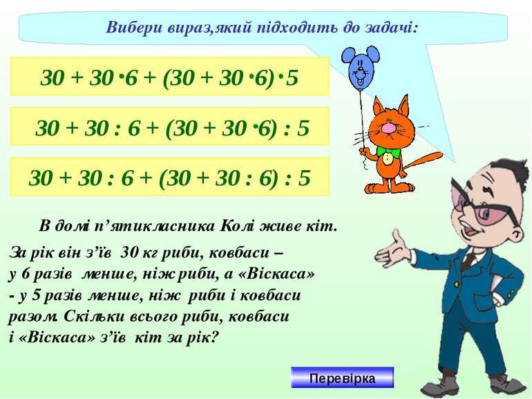 Вибери вираз,який підходить до задачі: 30 + 30 : 6 + (30 + 30 : 6) : 5 В домі...