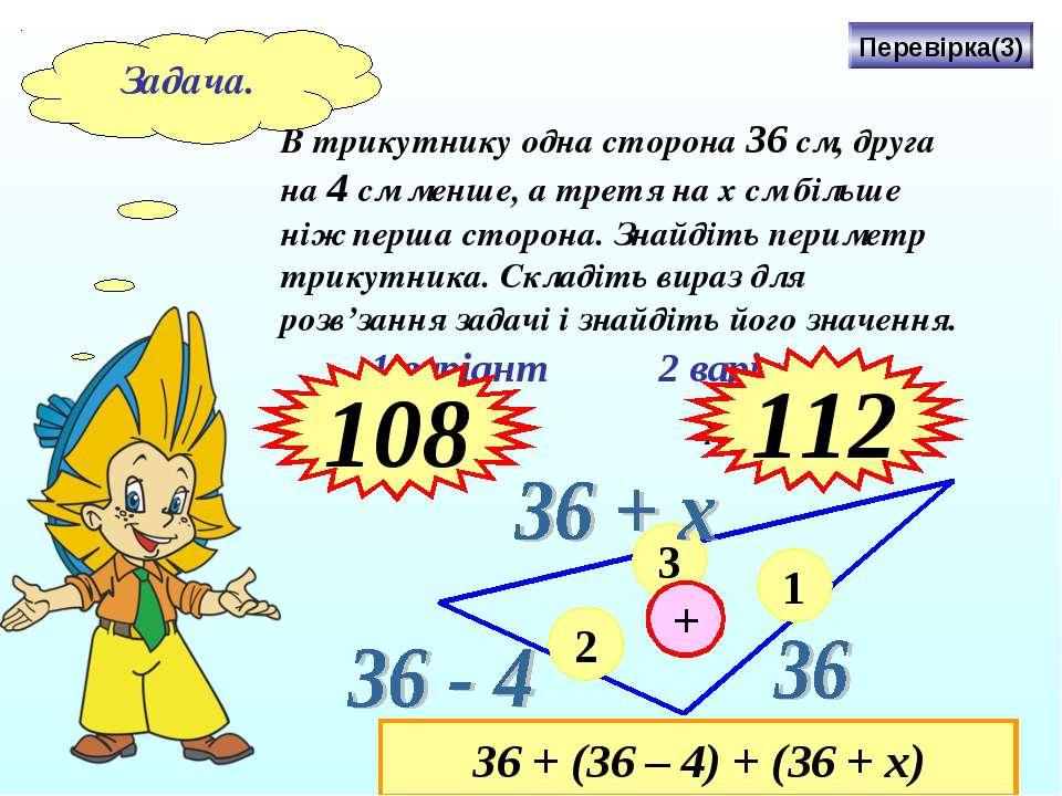 Задача. В трикутнику одна сторона 36 см, друга на 4 см менше, а третя на х см...