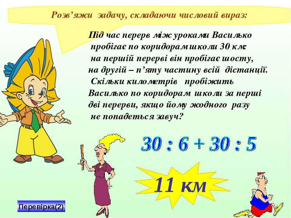 Розв'яжи задачу, складаючи числовий вираз: Під час перерв між уроками Васильк...