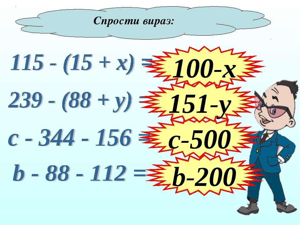 Спрости вираз: 100-х b-200 c-500 151-у